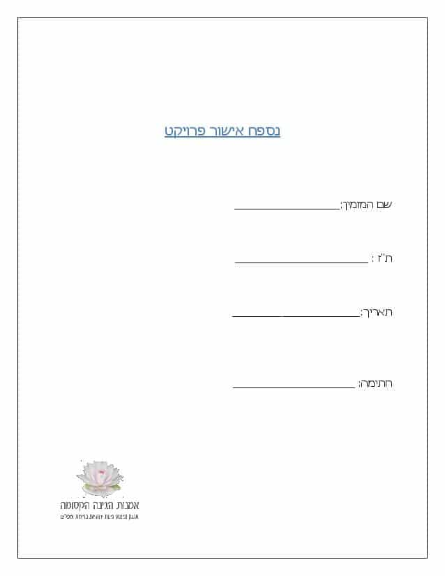 Document page 017 - דוגמא להצעת מחיר עבור עיצוב גינה