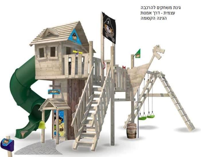 גינת משחקים להרכבה עצמית - עיצוב גינת הפתעות לילדים