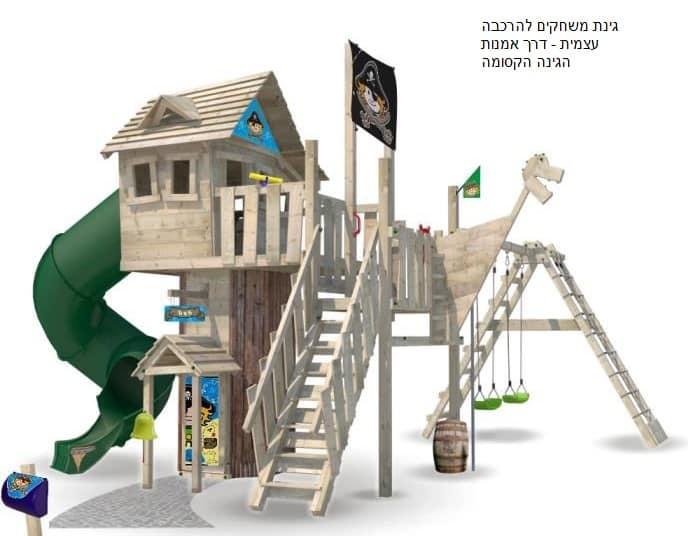 משחקים להרכבה עצמית - הקמת גינה מיוחדת לילדים