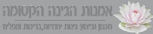 עיצוב גינות קסומות  | הקמת גינה בהתאם לצרכי הלקוח Logo
