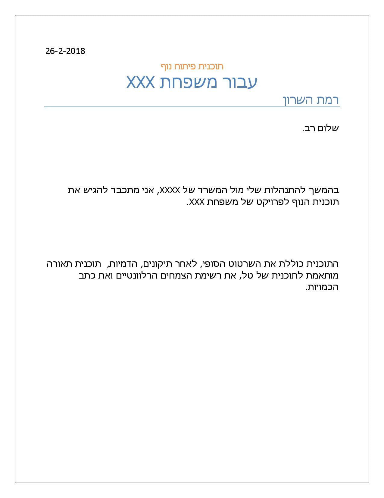 Document page 001 - דוגמא להצעת מחיר עבור עיצוב גינה