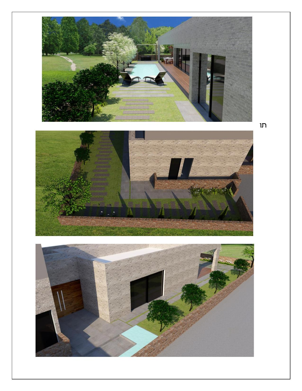 Document page 005 - דוגמא להצעת מחיר עבור עיצוב גינה